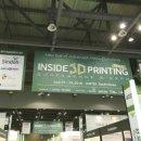 신도리코, 세계 최대 규모 3D 프린팅 전시회 '인사이드 3D 프린팅' 참가