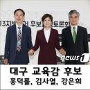 대구 교육감 후보 정리(홍덕률, 김사열, 강은희)