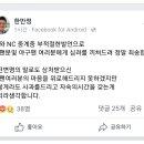 [프로야구] MBC스포츠플러스 한만정 해설의 KT팬 비하발언