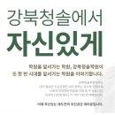 이투스 김민정 중계동 학원 강북청솔 전격 출강!