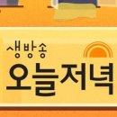 생방송 오늘저녁 철원메주집 별별열전 사돈지간 한춘수 한기두 한상필 문영숙 철원...