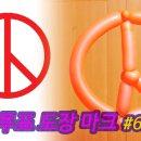 [풍선아트] 선거 투표 도장 마크 만들기 #69