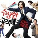영화 수상한 고객들 정보(결말,평점,후기,출연진,관객수)
