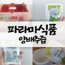 양배추즙먹는방법, <b>파라마</b><b>식품</b> 양배추즙, 국내산 양배추로 만든 진한 건강즙!