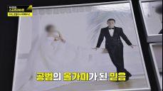 김성관을 향한 맹목적 믿음, 공범이 되어버린 아내