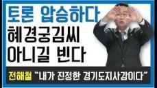 [경기도지사 토론회 압승] 전해철