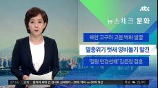 [뉴스체크|문화] '컬링 안경선배' 김은정 결혼