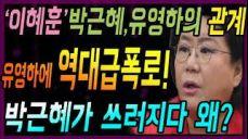 이혜훈 유영하에 대해 역대급 폭로! 박근혜가 쓰러지다 왜!