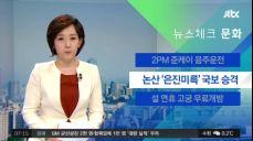 [뉴스체크|문화] 2PM 준케이 음주운전