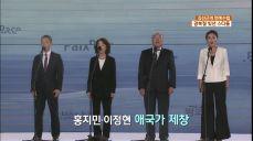 [연예수첩] 광복절 경축식, 독립유공자 후손 홍지민·박환희 등 참석