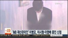 '이명박 재산관리인' 이병모, 이시형·이영배 증인 신청