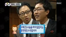 김제동, 유재석의 고래(?) 수술 폭로에 '눈물샘 폭발'