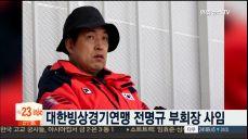 전명규 대한빙상경기연맹 부회장 사임