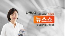 김현정의 뉴스쇼[18.04.05] 김정훈, 정성호, 김성완, 최진희, 손수호, 권영철