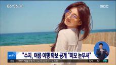 [투데이 연예톡톡] 수지, 여름 여행 화보 공개
