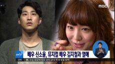 [투데이 연예톡톡] 신소율, 뮤지컬 배우 김지철과 열애