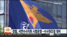 경찰, 서면수사지휘 시범운영..수사권 조정 대비