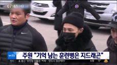 [투데이 연예톡톡] 배용준-박수진, 둘째 모녀