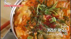 드루와 드루와~ 민물새우 수제비의 신세계 < 가리산 막국수 > - 2016 테이스티로드 29화