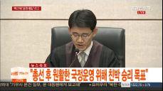 [선고 풀영상] 박근혜 '국정원 특활비·공천개입' 1심 징역 8년..33억 추징