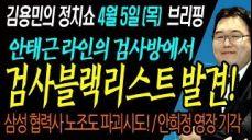 김용민의 정치쇼 0405(목) [브리핑] 우병우-안태근 라인에서 검사블랙리스트 작성했다? / 삼성 협력업체도 노조파괴시도 / 미세먼지 사회재난 지정 / 안희정 영장 기각
