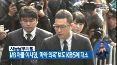 MB 아들 이시형, '마약 의혹' 보도 KBS에 패소