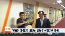 민중은 개·돼지' 나향욱, 교육부 산하기관으로 복귀
