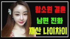함소원 결혼 남편 진화 재산 나이차이...팬들은 충격!!!