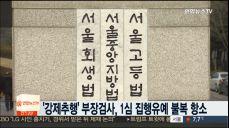'강제추행' 부장검사, 1심 집행유예 불복해 항소