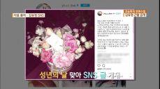 [연예수첩] 김유정, 활동 중단 3개월 만에 근황 공개