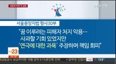 '미투 1호 실형' 이윤택 징역 6년..