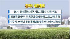 [전국N 네트워크] 경기, 평택현덕지구 사업시행자 지정 취소
