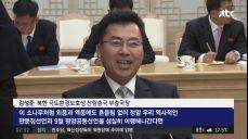 [청와대] 뛰는 남북, 걷는 북미..'김여정 특사' 카드 나올까