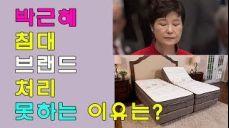 박근혜 침대 브랜드 처리 못하는 이유는? ♥ 뉴스 속보