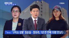 MBN 뉴스파이터-'구치소 상봉' 최순실·정유라, 1년 반 만에 10분 만났다