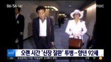 [투데이 연예톡톡] 故 최은희 발인..신성일-문희 배웅 속 영면
