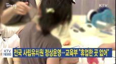 전국 사립유치원 정상운영..교육부