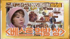 [한끼줍쇼] 김수미, 직접 준비한 '한상차림' (다시 봐도 감동♡)