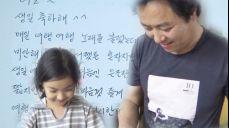 서현철, 아내 정재은에 보낸 손편지 '사랑꾼 인증' 싱글와이프 1회 4부