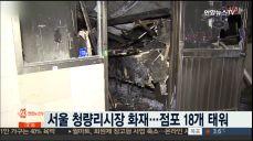 서울 청량리시장 화재..점포 18개 태워