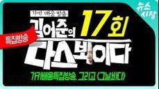 [특집방송] 김어준의 다스뵈이다 17회 / 김어준, 주진우, 김용민/가카배웅특집방송. 그리고 [그날,바다]