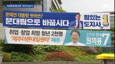 [르포] 원희룡·문대림 접전..지방선거 '승부처' 제주에선