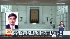 김명수 대법원장, 대법관 후보에 김상환 부장판사 제청