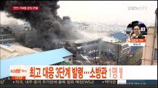 인천 가좌동 화학공장에 큰불..소방관 1명 부상