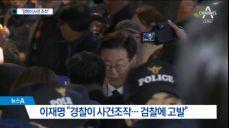 """이재명 """"사건 조작"""" 강력 반발..경찰 """"사필귀정"""""""