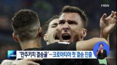 '만주키치 결승골'..크로아티아 첫 결승 진출