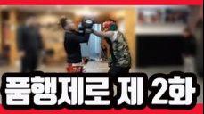 [ROADfc김형수]한국판 불리비트다운 품행제로! 제 2화 / 복싱의고수?