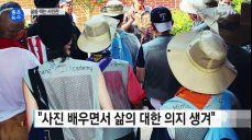 [좋은뉴스] 술병 대신 카메라를 든 노숙인들의 이야기