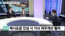 택시 기본요금 '3000원→4500원' 인상되나..할증 시간은?