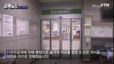 [자막뉴스] 교사 승용차, 등교하던 학생 덮쳐 4명 부상